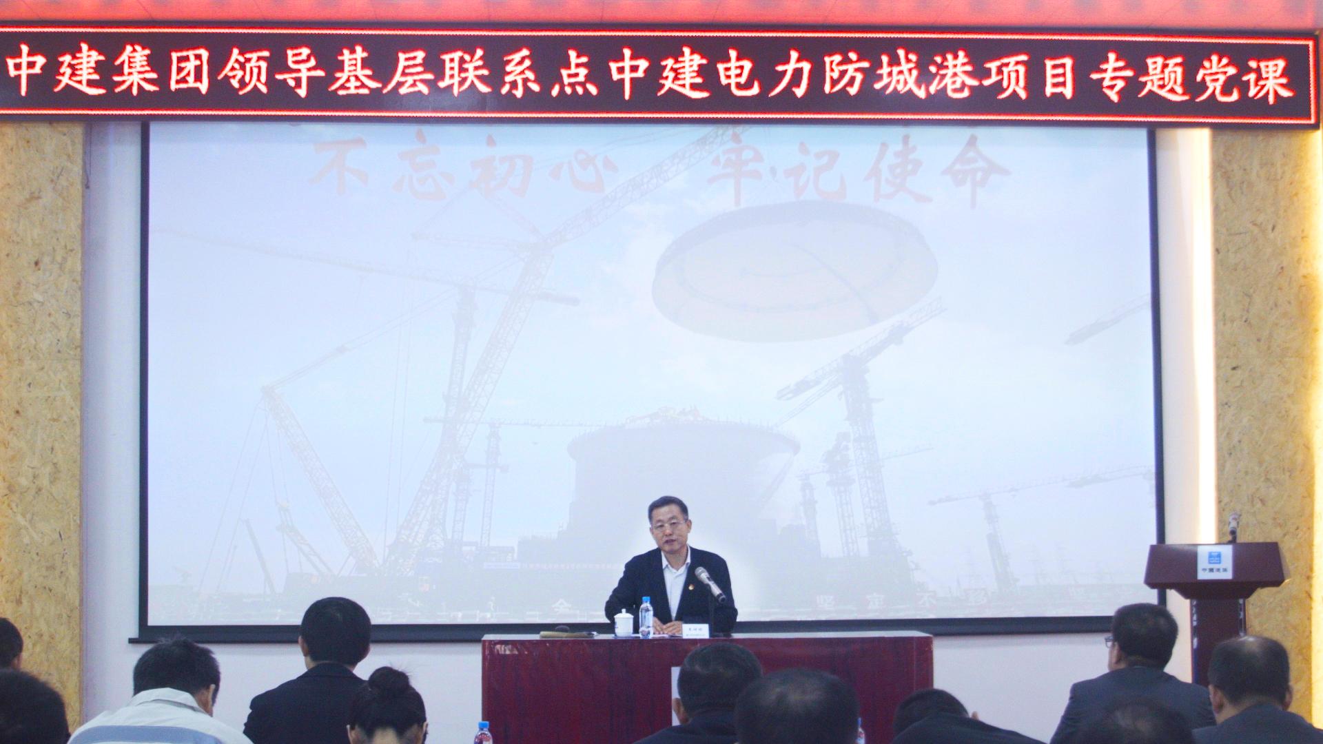 王祥明讲党课2.jpg