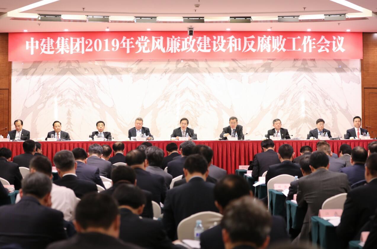 党风廉政建设和反腐败会议.jpg